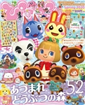 ぴこぷり Spring 2020 999円