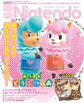 電撃Nintendo 2020年8月号 820円