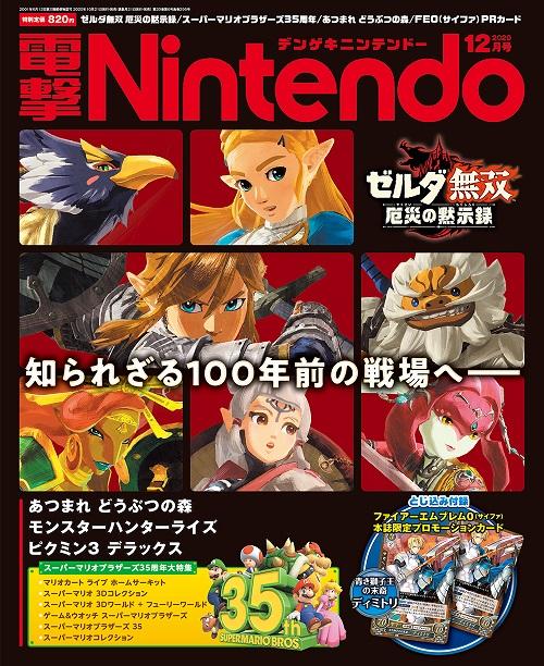 電撃Nintendo 2020年12月号 820円