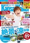関西ウォーカー2020年8月号 650円