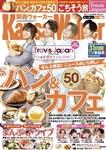 関西ウォーカー2020年10月号 650円