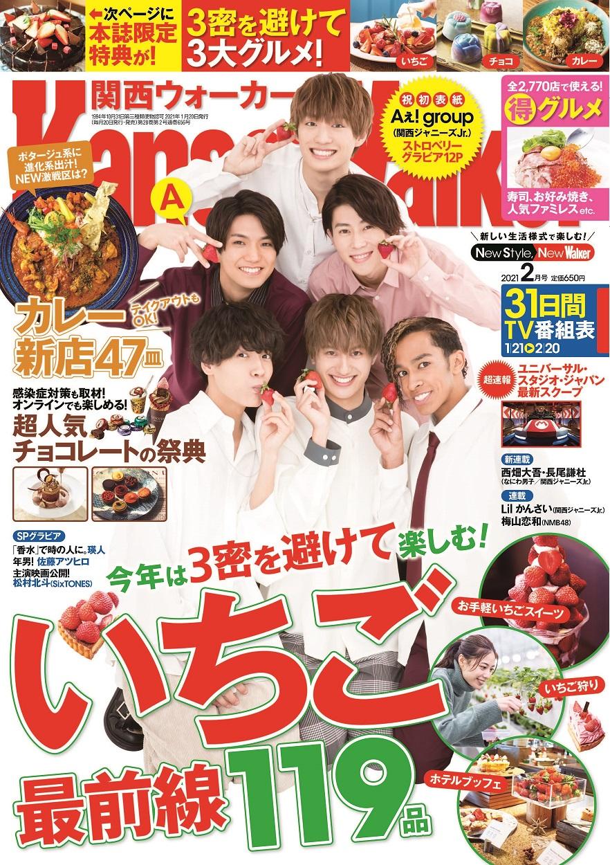 関西ウォーカー2021年2月号 650円