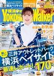 横浜ウォーカー2020年5月号