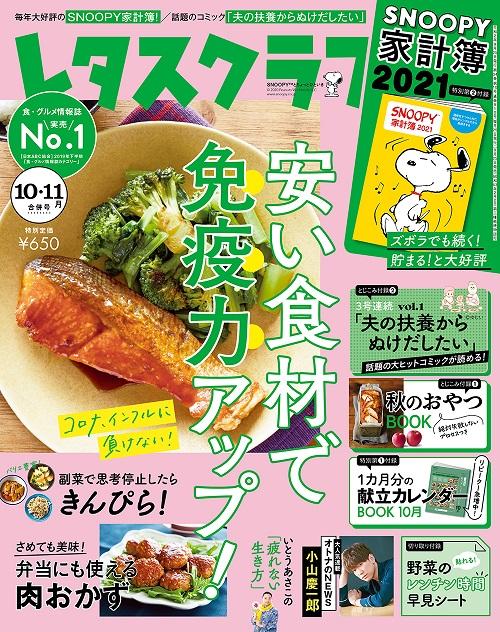 レタスクラブ '20 10月11月合併号 650円