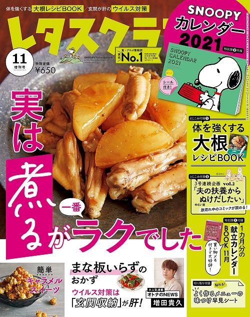 レタスクラブ '20 11月増刊号
