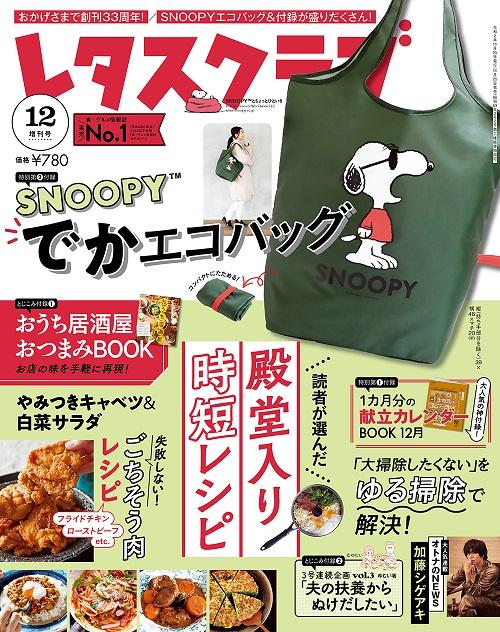 レタスクラブ '20 12月増刊号