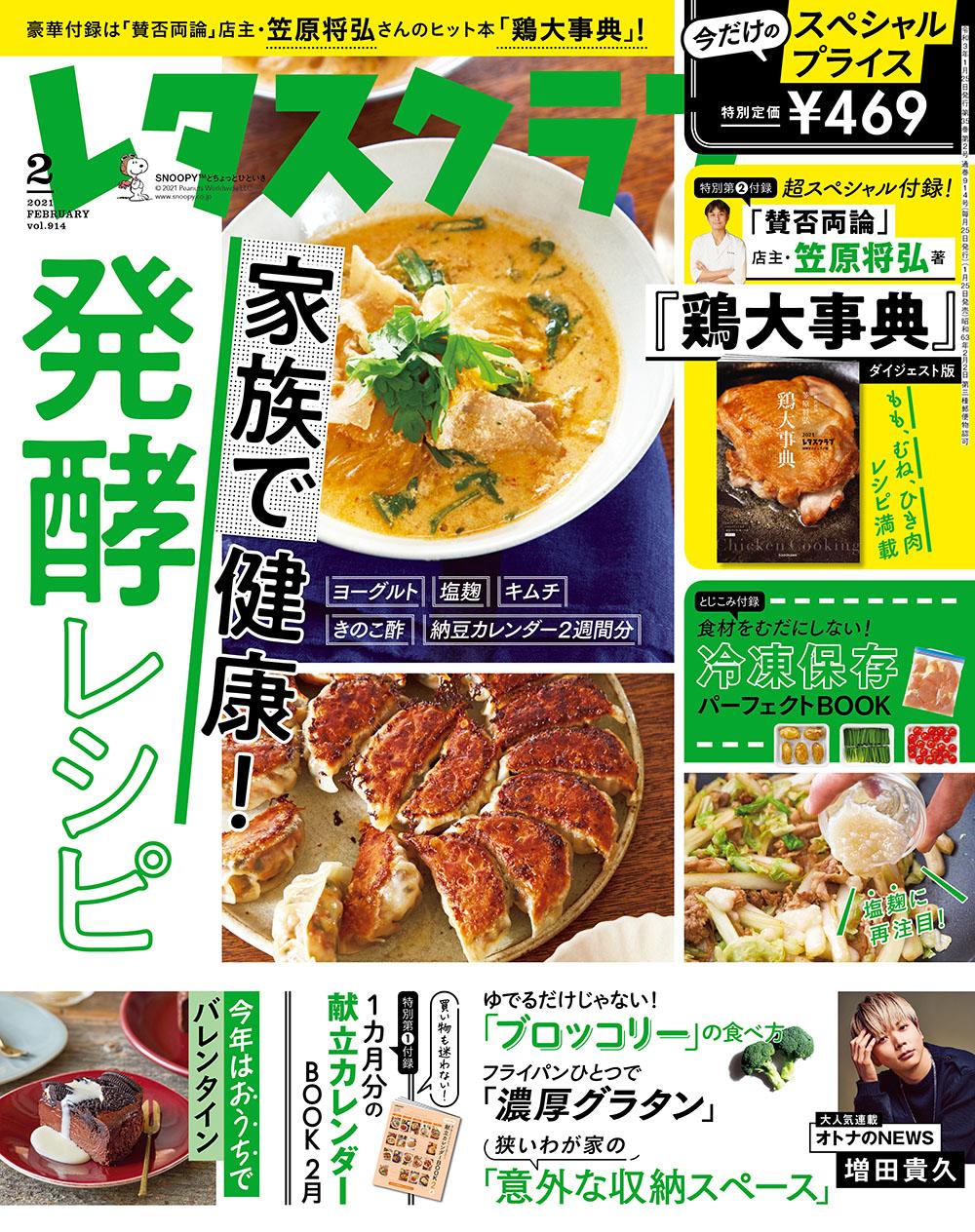 レタスクラブ '21 2月号 469円