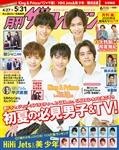 月刊ザテレビジョン 首都圏版 2020年6月号 400円