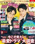 月刊ザテレビジョン 首都圏版 2020年7月号 400円