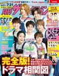 月刊ザテレビジョン 首都圏版 2020年8月号 410円