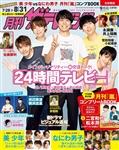 月刊ザテレビジョン 首都圏版 2020年9月号 410円