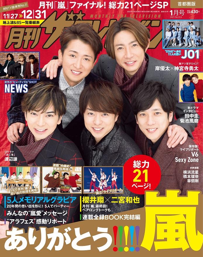 月刊ザテレビジョン 首都圏版 2021年1月号 430円