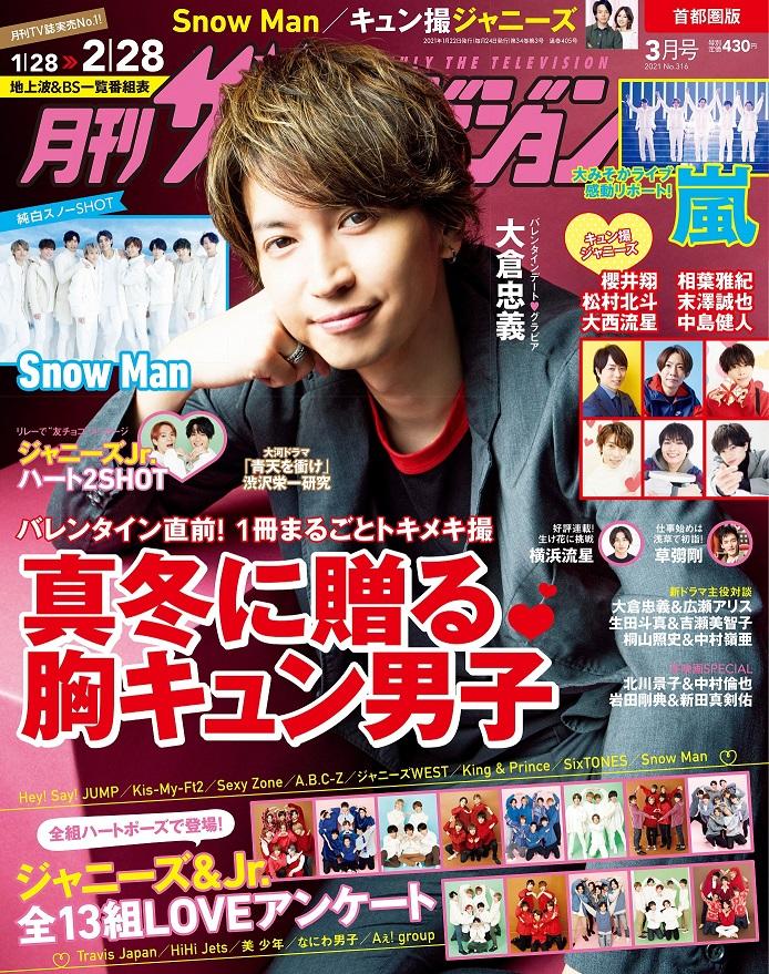 月刊ザテレビジョン 首都圏版 2021年3月号 430円