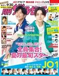 月刊ザテレビジョン 関西版 2020年10月号