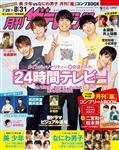 月刊ザテレビジョン 北海道版 2020年9月号