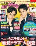 月刊ザテレビジョン 広島・岡山・香川版 2020年7月号