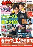 ザテレビジョン 首都圏関東版 2020年4/17号 400円
