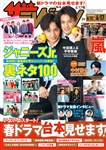 ザテレビジョン 北海道・青森版 2020年4/17号