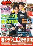ザテレビジョン 秋田・岩手・山形版 2020年4/17号