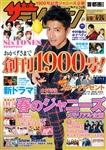 ザテレビジョン 首都圏関東版 2020年4/24号 410円