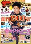 ザテレビジョン 静岡版 2020年4/24号