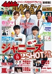 ザテレビジョン 首都圏関東版 2020年5/1号 410円