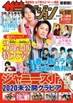 ザテレビジョン 首都圏関東版 2020年5/8・5/15・5/22合併号
