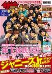 ザテレビジョン 首都圏関東版 2020年5/29号