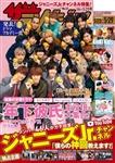 ザテレビジョン 関西版 2020年5/29号