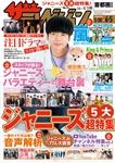 ザテレビジョン 首都圏関東版 2020年6/5号 410円