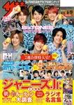 ザテレビジョン 関西版 2020年6/12・6/19合併号
