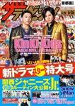 ザテレビジョン 首都圏関東版 2020年6/26号 410円