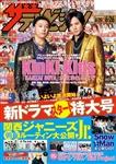 ザテレビジョン 静岡版 2020年6/26号