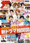 ザテレビジョン 首都圏関東版 2020年7/3号 410円