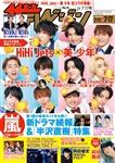 ザテレビジョン 福岡・佐賀・山口西版 2020年7/17号