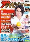 ザテレビジョン 首都圏関東版 2020年7/24号 410円