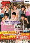 ザテレビジョン 首都圏関東版 2020年7/31号 410円