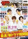 ザテレビジョン 首都圏関東版 2020年8/7号 410円