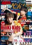 ザテレビジョン 首都圏関東版 2020年8/14号 410円