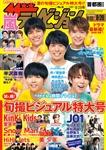 ザテレビジョン 首都圏関東版 2020年8/28号 410円