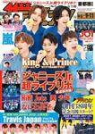 ザテレビジョン 首都圏関東版 2020年9/11号 420円