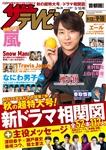 ザテレビジョン 首都圏関東版 2020年9/18号 420円