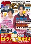ザテレビジョン 首都圏関東版 2020年9/25号 420円