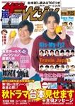ザテレビジョン 関西版 2020年9/25号