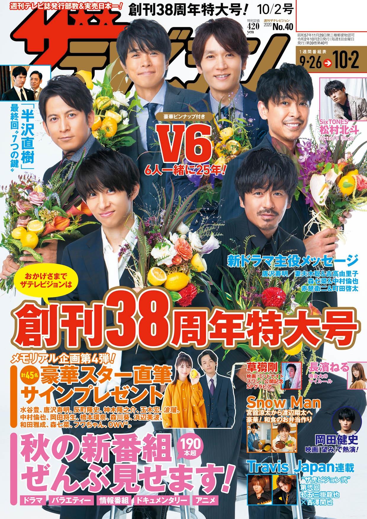 ザテレビジョン 関西版 2020年10/2号