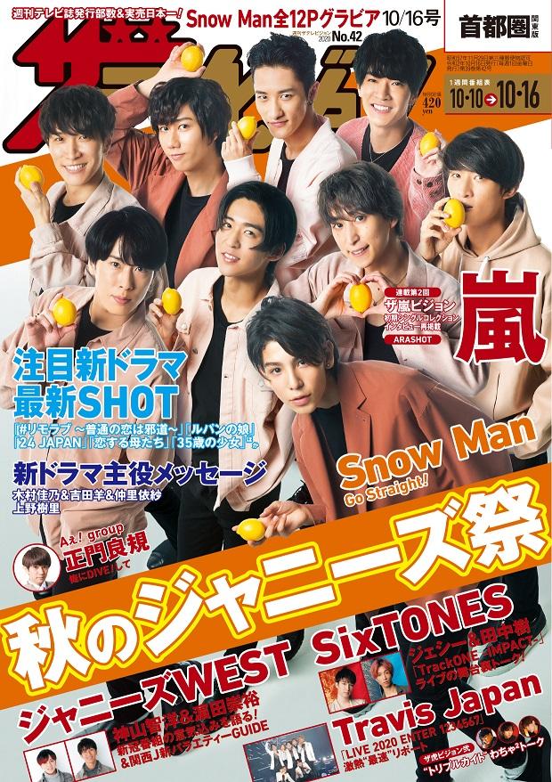 ザテレビジョン 首都圏関東版 2020年10/16号 420円
