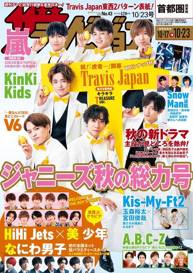 ザテレビジョン 首都圏関東版 2020年10/23号