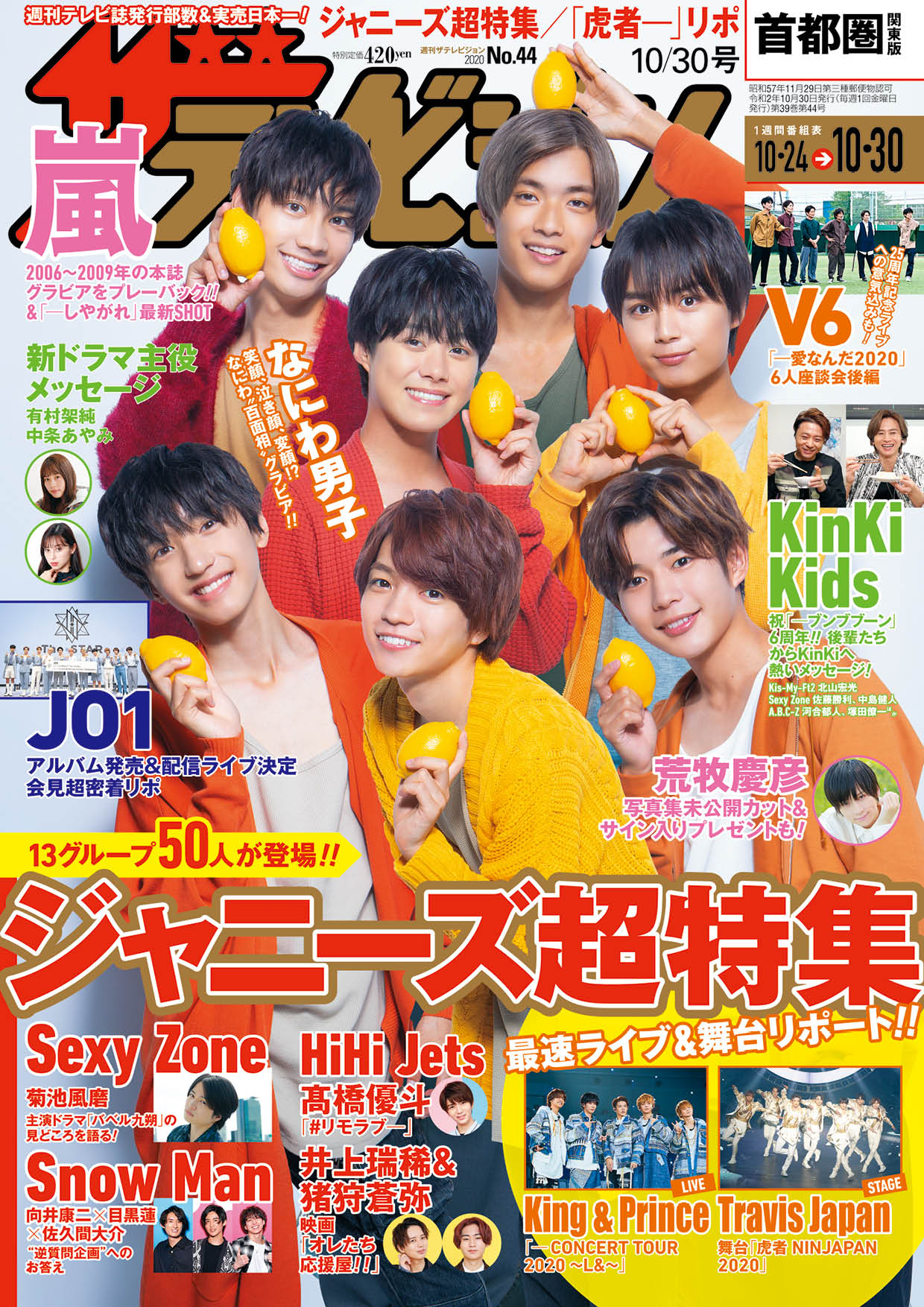 ザテレビジョン 首都圏関東版 2020年10/30号 420円