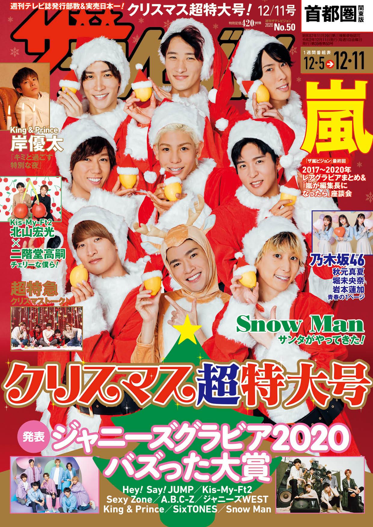 ザテレビジョン 首都圏関東版 2020年12/11号 420円