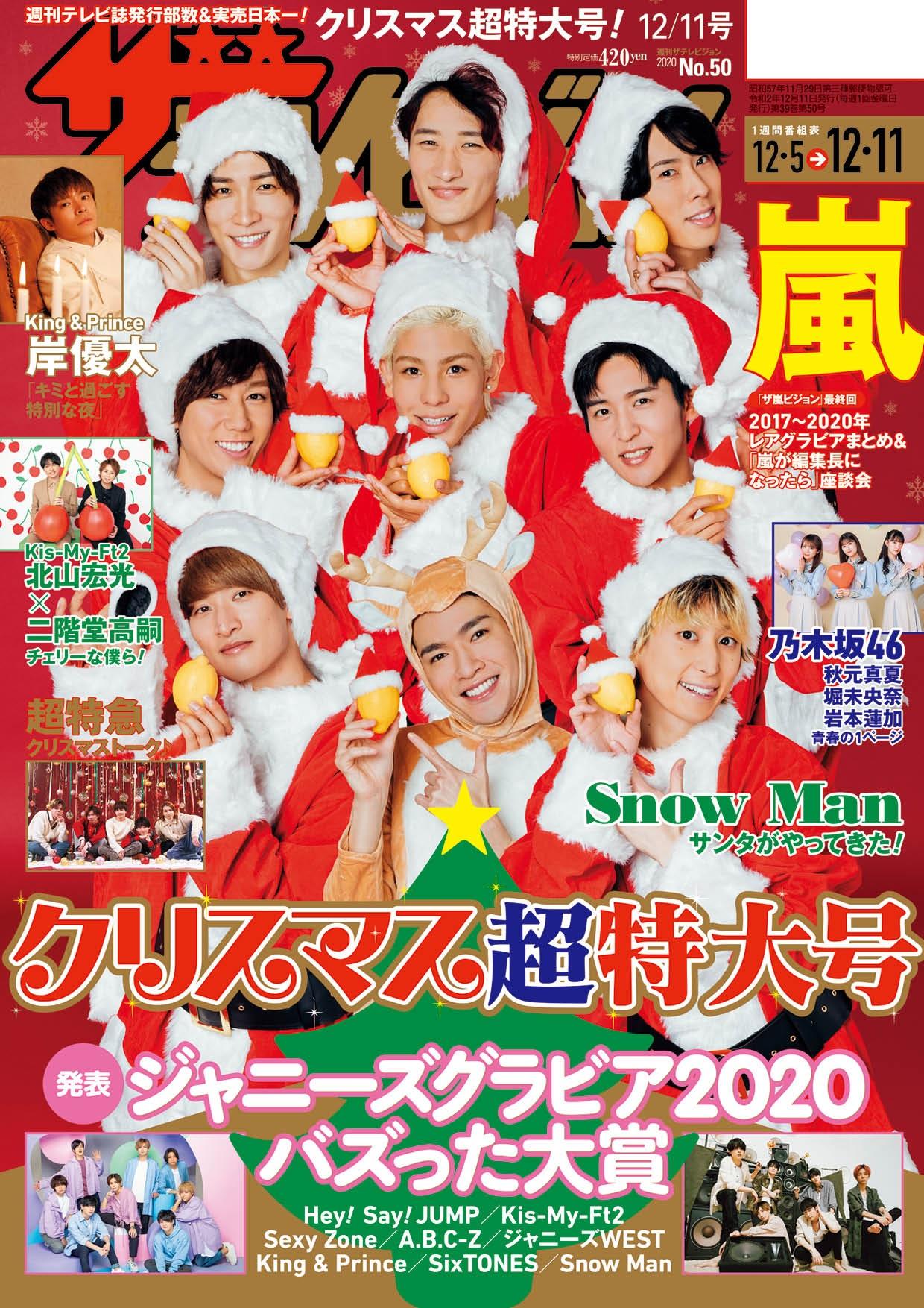 ザテレビジョン 関西版 2020年12/11号